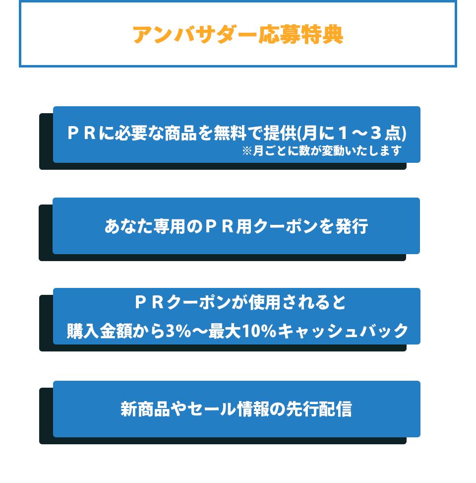 【アンバサダーの応募特典】