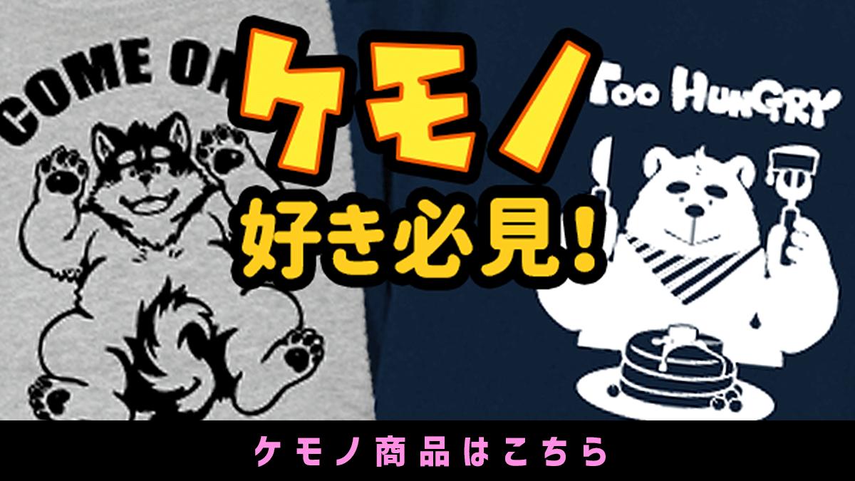 ケモノ・キャラクター系特集