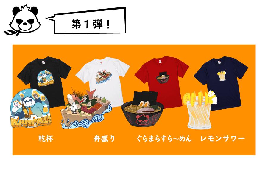 会食したつもりTシャツ