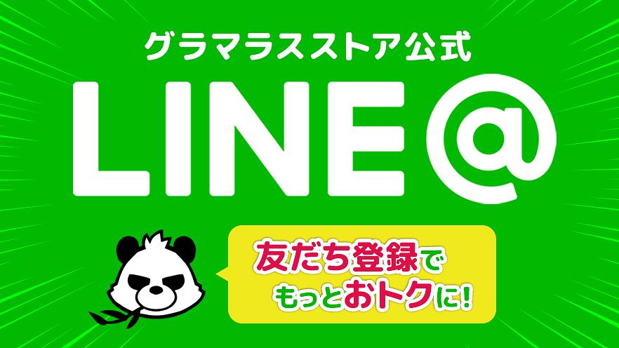 グラマラスストア公式LINE@