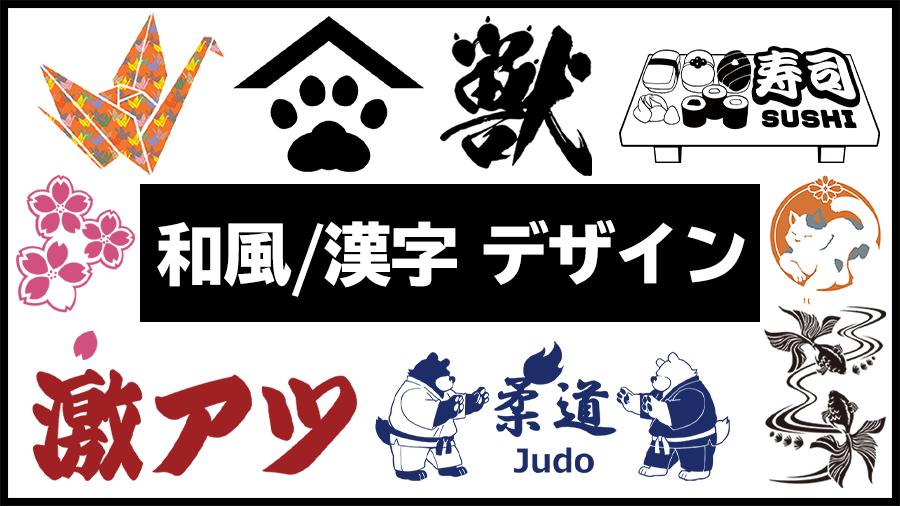 カテゴリー 和風/漢字デザイン
