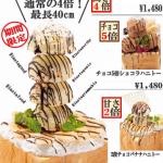 【史上最長ハニトー】高さ4倍!チョコ5倍!甘さ2倍!パセラがハニトーの限界に挑戦!