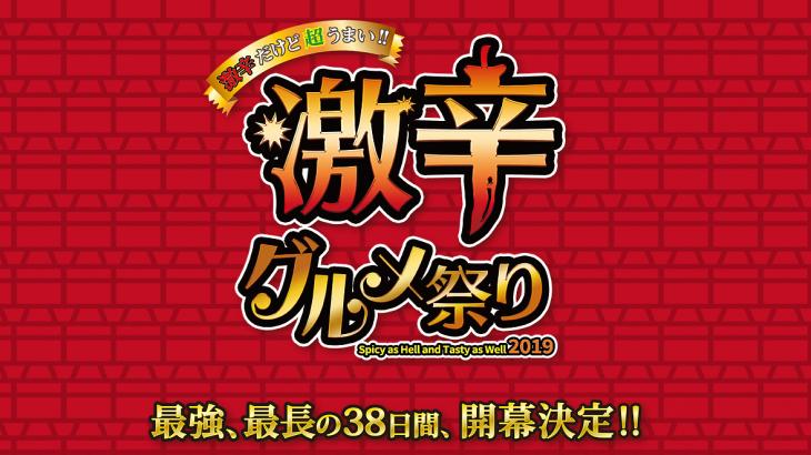 日本最大の激辛グルメの祭典「激辛グルメ祭り2019」の店舗決定!人気店ばかりで待ち遠しい!