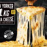 チーズ1キロを使った話題のピザが新しい食べ方で帰ってきた!「ニューヨーカー 1キロ ウルトラチーズ」今日から期間限定で再発売!