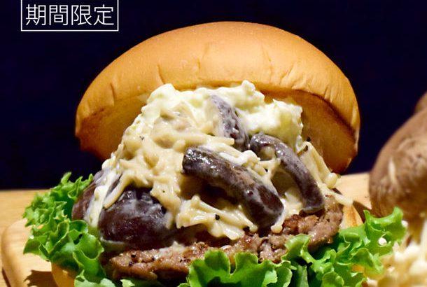 「the 3rd Burger」、期間限定商品 「自家製ホワイトソースの木の子バーガー」と 「ミックスベリースムージー」を販売開始