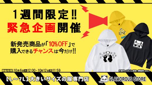 【緊急企画】秋冬アイテム10%OFFキャンペーン